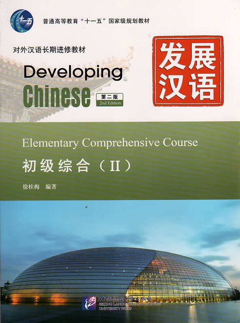 Developing Chinese: Elementary Comprehensive Course 2 (2nd Ed.)