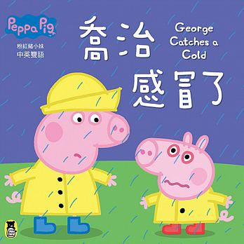 Peppa Pig粉紅豬小妹──喬治感冒了