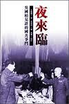 夜來臨--吳國楨見證的國共爭鬥