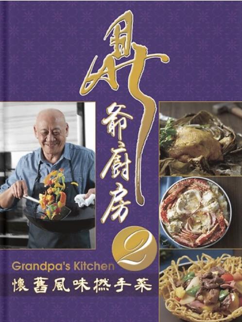 鼎爺廚房2~懷舊風味撚手菜