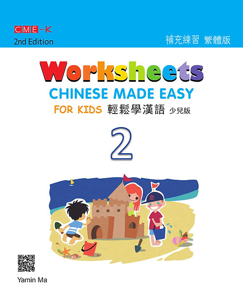 Chinese Made Easy for Kids Worksheets (2nd Ed, Traditonal, Level 2)