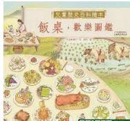 《中國國家博物館兒童歷史百科繪本──飯桌,歡樂圖鑑》