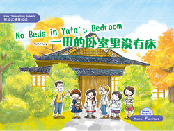 No Beds in Yata's Bedroom 田的臥室裡沒有床