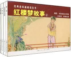 经典连环画阅读丛书:红楼梦故事2(套装共4册)