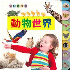 動物世界(寶貝看世界)