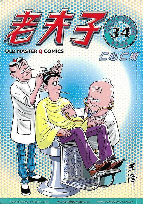 老夫子精選系列 34