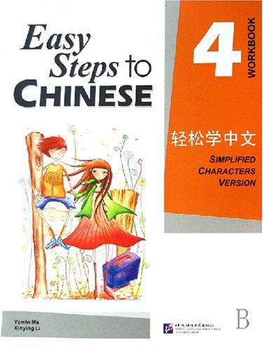 Easy Steps to Chinese Workbook 4 (English and Chinese Edition)