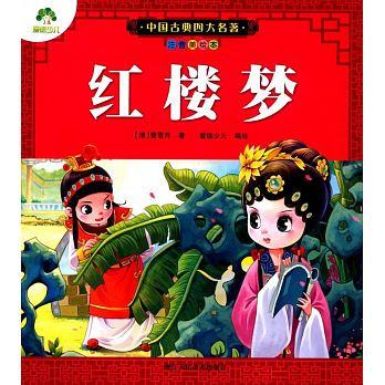 中國古典四大名著(注音美繪本):紅樓夢