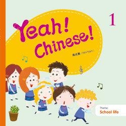 Yeah! Chinese! 1