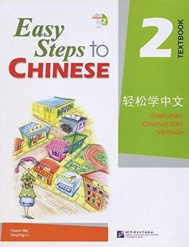 Easy Steps to Chinese Textbook 2 (v. 2) (English and Chinese Edition)
