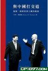 《與中國打交道--親歷一個新經濟大國的崛起》