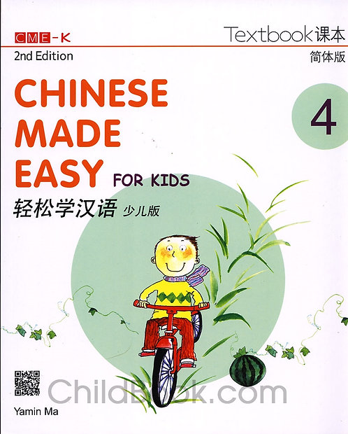 Chinese Made Easy for Kids Textbook (2nd Ed, Simplified, Level 4)