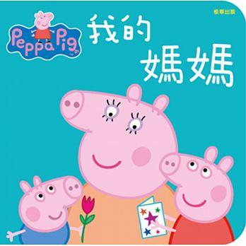 粉紅豬小妹厚紙書──我的媽媽