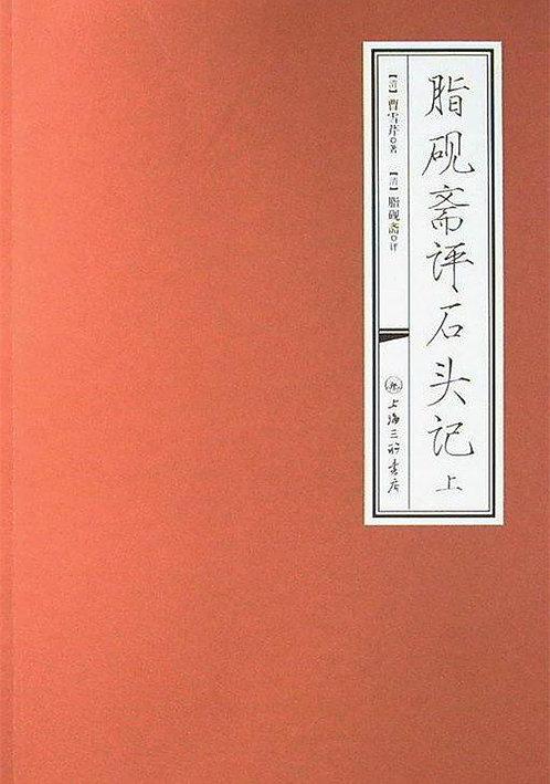 脂硯齋評石頭記(上下冊)