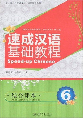 Speed-up Chinese: An Integrated Textbook (6)