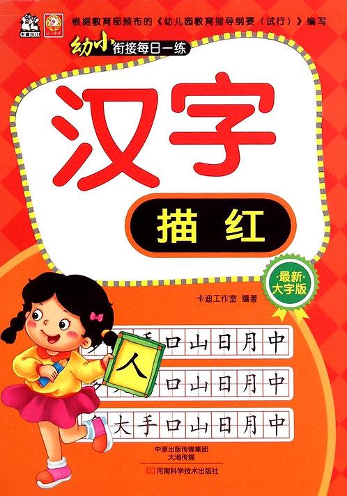 幼小銜接每日一練──漢字描紅