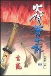 火併蕭十一郎(上下)