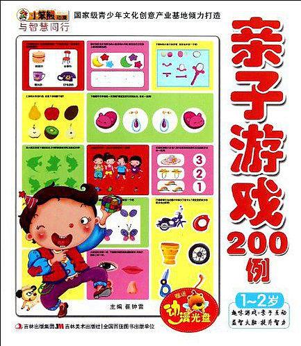 與智慧同行--親子遊戲200例(1-2歲)(附1光盤)