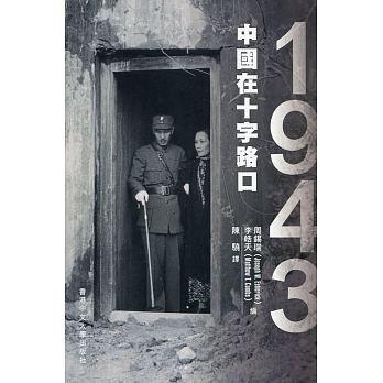 1943中國在十字路口