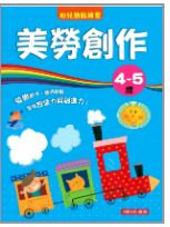 幼兒動腦練習:美勞創作4-5歲