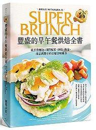 豐盛的早午餐烘焙全書:從手作麵包、開胃配菜、沙拉、飲品、湯品到醬汁的百變美