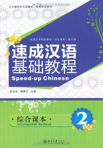 Speed-up Chinese: An Integrated Textbook (2)