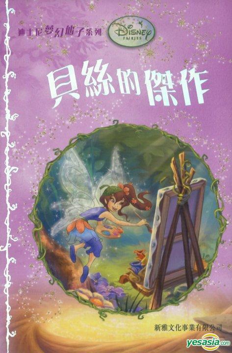 迪士尼夢幻仙子系列--貝絲的傑作