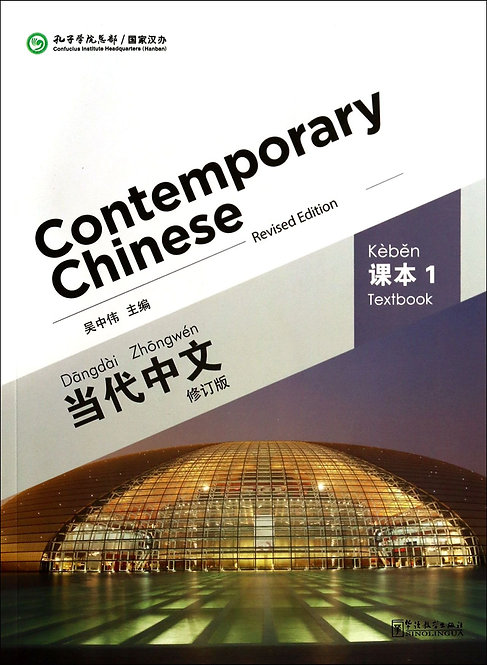 Contemporary Chinese (Revised edition) Vol.1 - Textbook (English and Chinese Edi