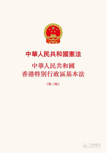 中華人民共和國憲法  中華人民共和國香港特別行政區基本法