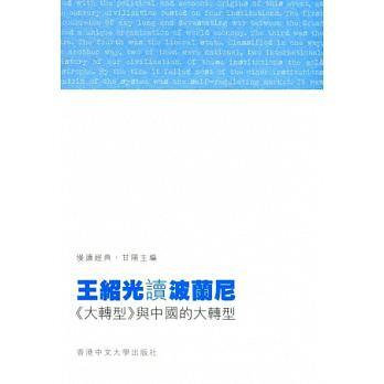 王紹光讀波蘭尼《大轉型》與中國的大轉型