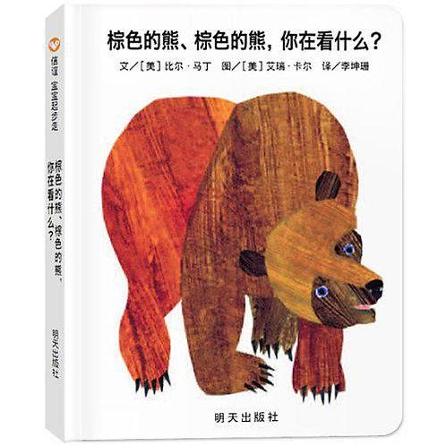 棕色的熊、棕色的熊,你在看什麼?(精)
