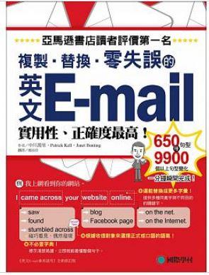 複製、替換、零失誤的英文E-mail