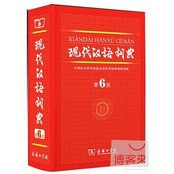 現代漢語詞典(第6版)(精)