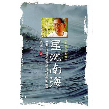 星沉南海--一個中共香港地下黨後代苦戀的故事