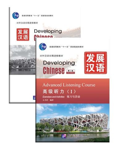 Developing Chinese: Advanced Listening Course 1 (2nd Ed.)