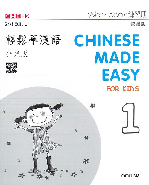 Chinese Made Easy for Kids Workbook (2nd Ed, Traditional, Level 1)