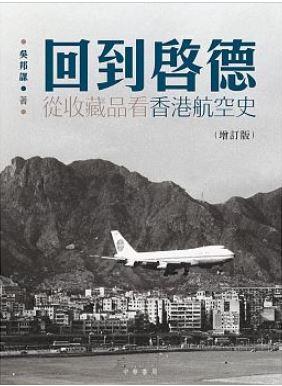 回到啟德:從收藏品看香港航空史(增訂版)
