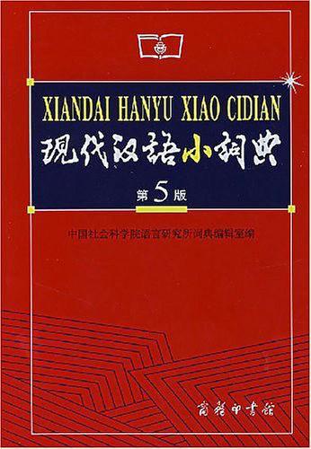 現代漢語小詞典(第5版)
