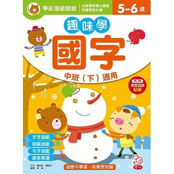 趣味學國字中班(下)適用(5-6歲)(內附學習遊戲貼紙)