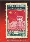 毛澤東的中國及其後--中華人民共和國史