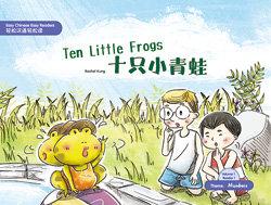 Ten Little Frogs 十隻小青蛙
