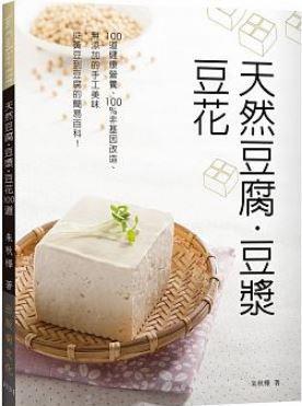 天然豆腐.豆漿.豆花