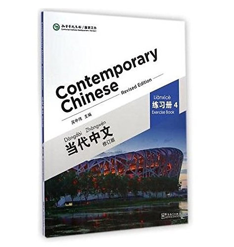Contemporary Chinese (Revised edition) Vol.4 - Exercise Book