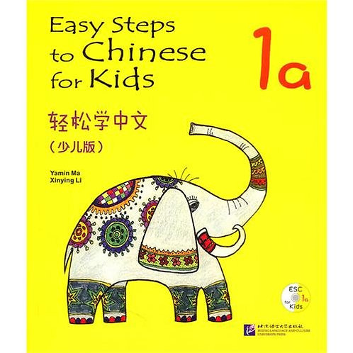 Easy Steps to Chinese for Kids 1A (W/CD) (English and Chinese Edition)