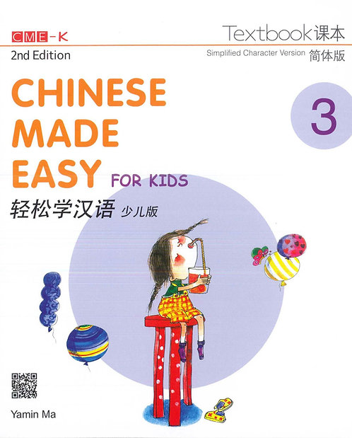 Chinese Made Easy for Kids Textbook (2nd Ed, Simplified, Level 3)