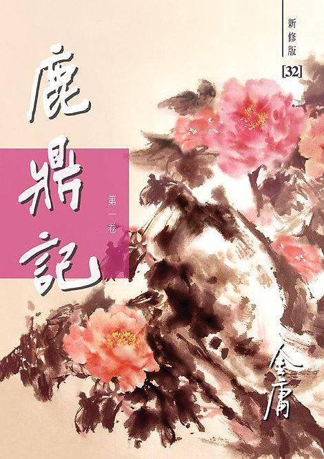 鹿鼎記(新修版)(全五册)
