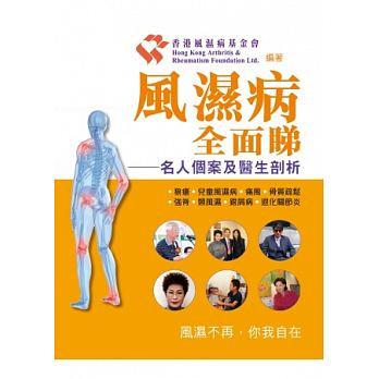風濕病全面睇--名人個案及醫生剖析