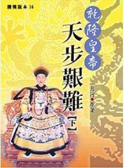 乾隆皇帝─天步艱難(上)
