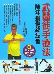 武醫徒手療法(附DVD)