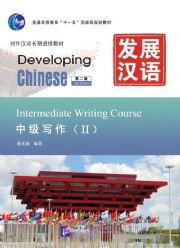 Intermediate Writing-Development of Chinese-(II)-the 2nd Edition (Chinese Editio